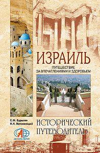 Сергей Бурыгин -Израиль. Путешествие за впечатлением и здоровьем