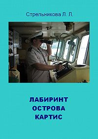 Людмила Стрельникова - Лабиринт острова Картис