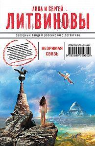 Анна и Сергей Литвиновы -Незримая связь