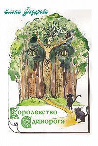 Елена Федорова -Королевство Единорога (сборник)