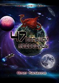 Олег Казаков -47Большой Медведицы. Технофэнтези