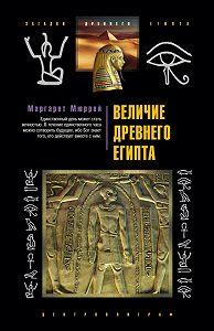 Маргарет Мюррей -Величие Древнего Египта