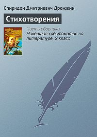 Спиридон Дмитриевич Дрожжин -Стихотворения