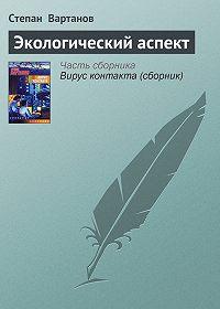 Степан  Вартанов -Экологический аспект