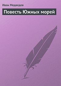 Иван Медведев - Повесть Южных морей