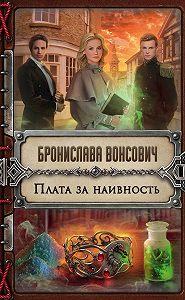 Бронислава Вонсович -Плата за наивность