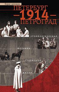 Борис Антонов -Петербург – 1914 – Петроград. Хронологическая мозаика столичной жизни