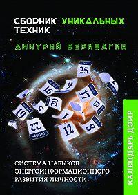 Дмитрий Верищагин -КалендарьДЭИР. Сборник уникальных техник