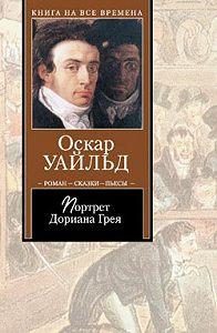 Оскар Уайльд -День рождения Инфанты