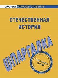 Анна Дмитриевна Барышева - Отечественная история. Шпаргалка