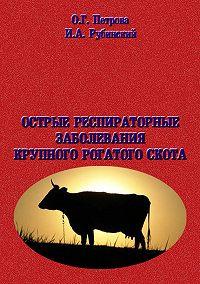 Игорь Рубинский -Острые респиратоные заболевания крупно-рогатого скота