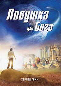 Сергей Грин -Ловушка для бога (сборник)