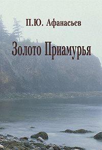 Павел Афанасьев -Золото Приамурья
