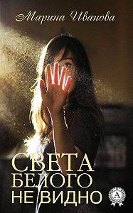 Марина Иванова -Света белого не видно