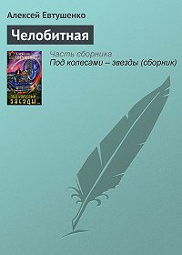 Алексей Евтушенко -Челобитная