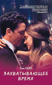 Тим Тарп -Захватывающее время