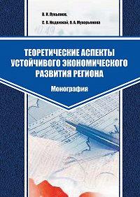 В. Лукьянов -Теоретические аспекты устойчивого экономического развития региона