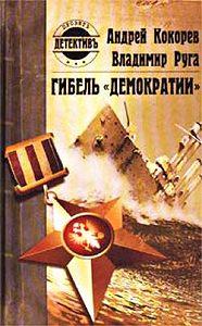 Владимир Руга -Гибель «Демократии»