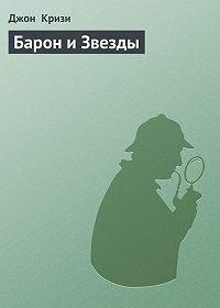 Джон Кризи - Барон и Звезды
