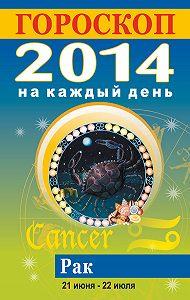 Лариса Конева -Гороскоп на каждый день. 2014. Рак