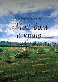Геннадий Ульянов -Мой дом скраю