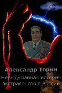 Александр Торин -Невыдуманная история экстрасенсов в России