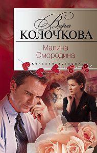 Вера Колочкова - Малина Смородина