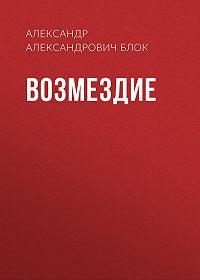 Александр Блок -Возмездие