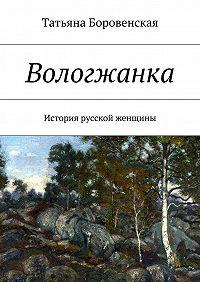 Татьяна Боровенская -Вологжанка