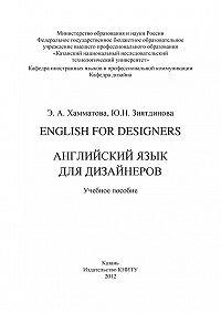 Эльмира Хамматова -English for designers. Английский язык для дизайнеров