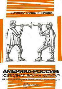 Вероника Крашенинникова -Америка-Россия. Холодная война культур