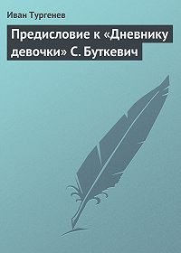 Иван Тургенев -Предисловие к «Дневнику девочки» С. Буткевич