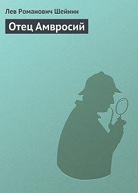 Лев Шейнин - Отец Амвросий