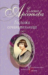 Елена Арсеньева -Идеал фантазии (Екатерина Дашкова)