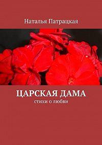 Наталья Патрацкая -Царская дама. стихи олюбви