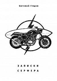 Евгений Гущин -Записки серфера. Выше волн Улувату