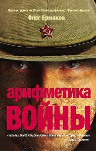 Олег Николаевич Ермаков -Арифметика войны (сборник)