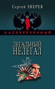 Сергей Зверев - Легальный нелегал