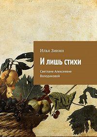 Илья Зинин -И лишь стихи. Светлане Алексеевне Володиковой