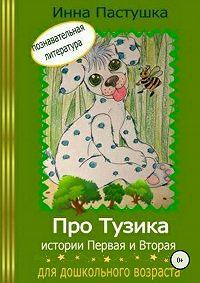 Инна Пастушка -Про Тузика. История 1 и 2