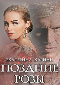 Екатерина Руслановна Кариди -Поздние розы