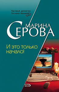 Марина Серова - И это только начало!