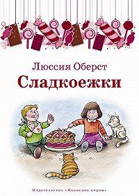 Люссия Оберст - Сладкоежки (сборник)