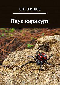 В. Жиглов - Паук каракурт