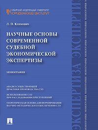 Лариса Климович -Научные основы современной судебной экономической экспертизы. Монография