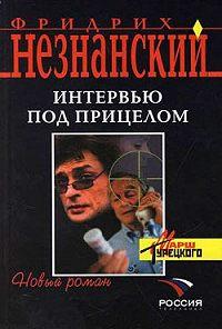 Фридрих Незнанский - Интервью под прицелом