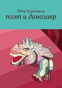 Пётр Корольков -поэт и динозавр