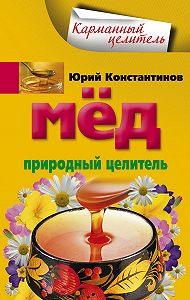 Юрий Константинов - Мед. Природный целитель