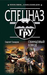 Сергей Самаров -Свинцовый взвод