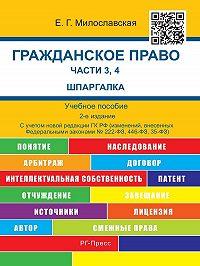 Е. Милославская - Гражданское право. Ч. 3, 4. Шпаргалка. 2-е издание. Учебное пособие